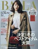 BAILA (バイラ) 2018年 02月号 [雑誌]