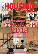 月刊 HOUSING (ハウジング) 2018年 02月号 [雑誌]