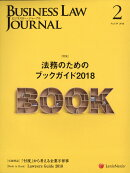 BUSINESS LAW JOURNAL (ビジネスロー・ジャーナル) 2018年 02月号 [雑誌]