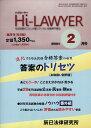 隔月刊 Hi Lawyer (ハイローヤー) 2018年 02月号 [雑誌]