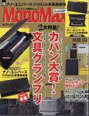 Mono Max (モノ・マックス) 2018年 02月号 [雑誌]