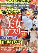週刊大衆増刊 美女アスリート応援Special (スペシャル) 2018年 2/24号 [雑誌]