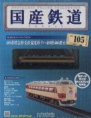 隔週刊 国産鉄道コレクション 2018年 2/21号 [雑誌]