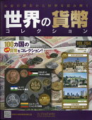 週刊 世界の貨幣コレクション 2018年 2/28号 [雑誌]