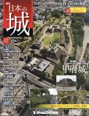 週刊 日本の城 改訂版 2018年 2/27号 [雑誌]