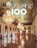 週刊 ニッポンの国宝100 2018年 2/20号 [雑誌]