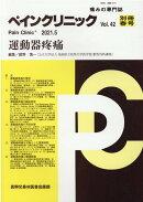 ペインクリニック別冊(Vol.42 春号)