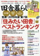 田舎暮らしの本 2019年 02月号 [雑誌]