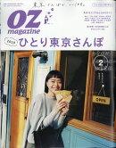 OZ magazine (オズマガジン) 2019年 02月号 [雑誌]