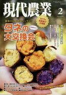 現代農業 2019年 02月号 [雑誌]