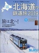 応援宣言!北海道の鉄道旅2019 2019年 02月号 [雑誌]