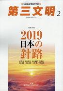 第三文明 2019年 02月号 [雑誌]