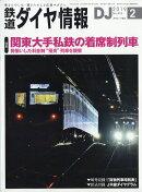 鉄道ダイヤ情報 2019年 02月号 [雑誌]