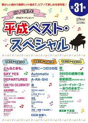 月刊ピアノ 2019年2月号増刊 月刊ピアノプレゼンツ ピアノで楽しむ 平成ベスト・スペシャル