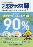 プラスチックス 2019年 02月号 [雑誌]