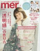 mer (メル) 2019年 02月号 [雑誌]