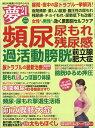 夢 21 2019年 02月号 [雑誌]