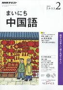 NHK ラジオ まいにち中国語 2019年 02月号 [雑誌]