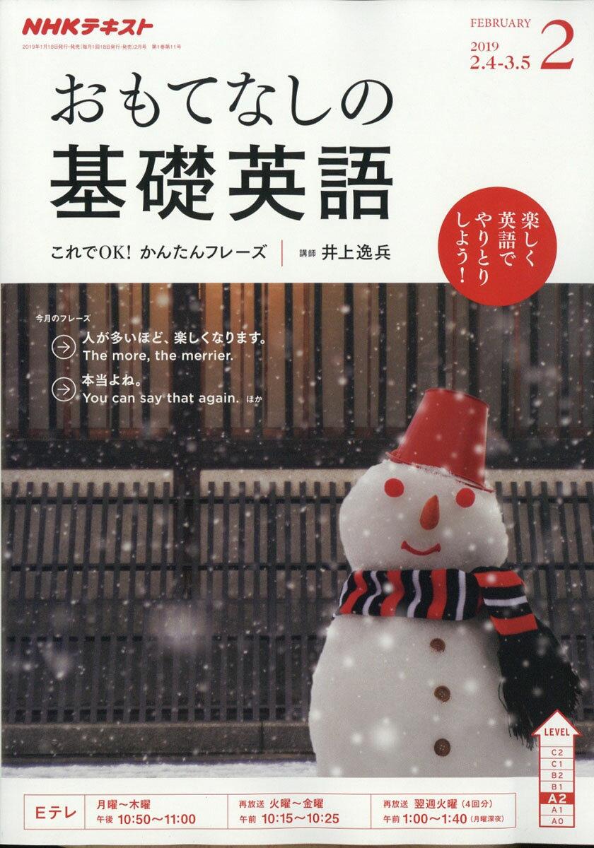 おもてなしの基礎英語 2019年 02月号 [雑誌]