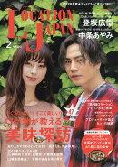 LOCATION JAPAN (ロケーション ジャパン) 2019年 02月号 [雑誌]