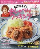 上沼恵美子のおしゃべりクッキング 2019年 02月号 [雑誌]
