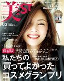 美ST (ビスト) 増刊 付録なし版 2019年 02月号 [雑誌]