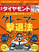 週刊ダイヤモンド 2019年 2/16 号 [雑誌] (あなたの周りのモンスター クレーマー 撃退法)