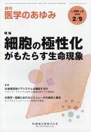 医学のあゆみ 2019年 2/9号 [雑誌]