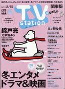 TV station (テレビステーション) 関東版 2019年 2/2号 [雑誌]