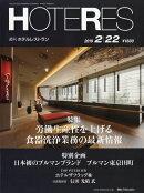週刊 HOTERES (ホテレス) 2019年 2/22号 [雑誌]