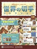 世界の切手コレクション 2019年 2/13号 [雑誌]