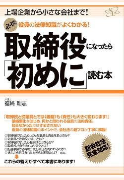 【POD】取締役になったら「初めに」読む本