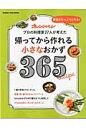 帰ってから作れる小さなおかず365 野菜がたっぷりとれる! (Orange page books)