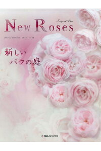 NewRoses(Vol.22)SPECIALEDITIONfor2018新しいバラの庭