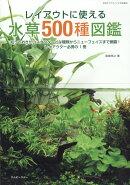 レイアウトに使える水草500種図鑑 2019年 02月号 [雑誌]