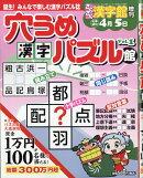 穴うめ漢字パズル館 Vol.1 2019年 02月号 [雑誌]