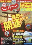 関東・東北じゃらん 2019年 02月号 [雑誌]