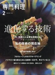 月刊 専門料理 2019年 02月号 [雑誌]