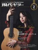 現代ギター 2019年 02月号 [雑誌]