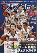 月刊 バスケットボール 2019年 02月号 [雑誌]