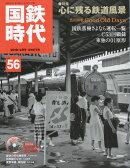 国鉄時代 2019年 02月号 [雑誌]