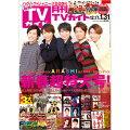 月刊 TVガイド関東版 2019年 02月号 [雑誌]