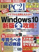 日経 PC 21 (ピーシーニジュウイチ) 2019年 02月号 [雑誌]