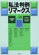 法律時報別冊 私法判例リマークス No.58 2019年 02月号 [雑誌]