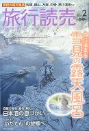 旅行読売 2019年 02月号 [雑誌]