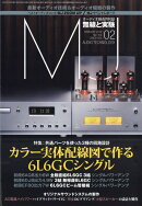 MJ無線と実験 2019年 02月号 [雑誌]