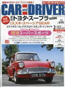 CAR and DRIVER (カー・アンド・ドライバー) 2019年 02月号 [雑誌]