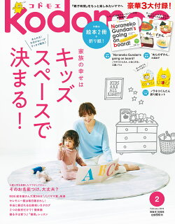 kodomoe (コドモエ) 2019年 02月号 [雑誌]