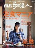 散歩の達人 2019年 02月号 [雑誌]
