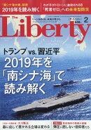 The Liberty (ザ・リバティ) 2019年 02月号 [雑誌]